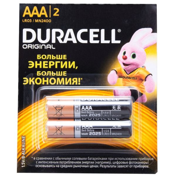 Батарейки «DURACELL» Original Alkaline AAA, 2 шт.