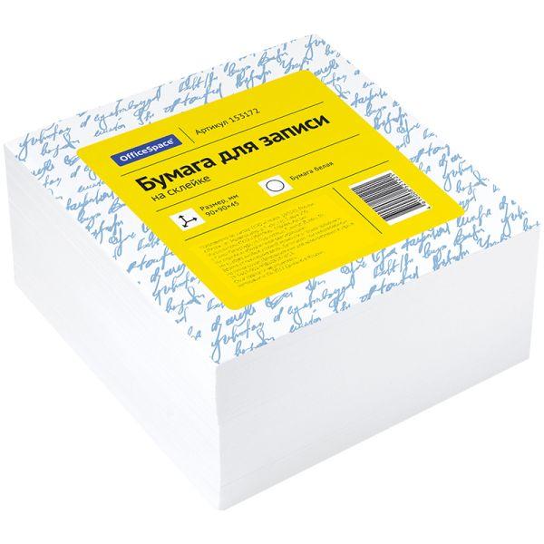 Блок для заметок на склейке «OfficeSpace», 9*9*4,5 см, белый
