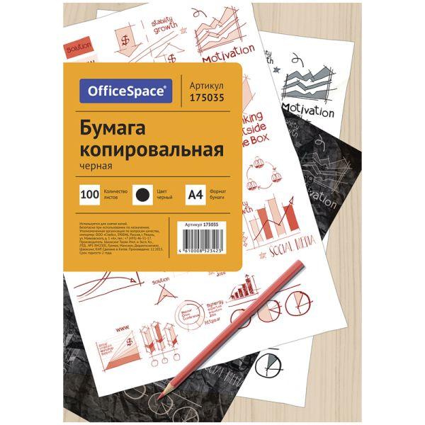 Бумага копировальная, А4, черная «OfficeSpace»