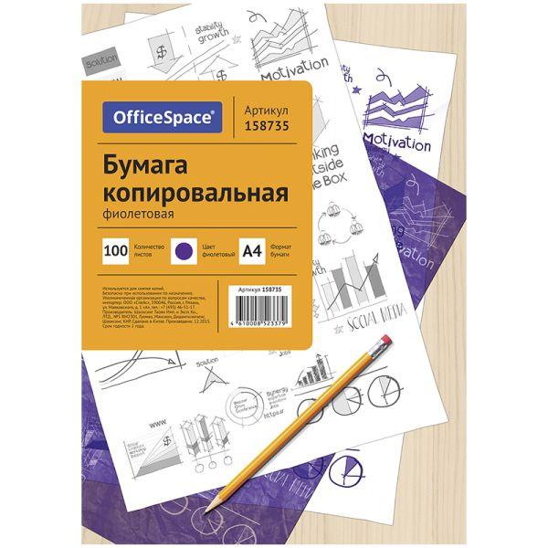 Бумага копировальная, А4, фиолетовая «OfficeSpace»
