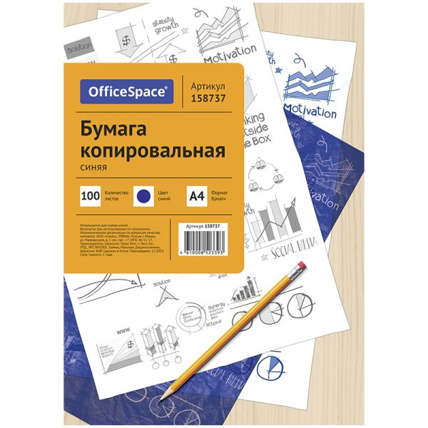 Бумага копировальная, А4, синяя «OfficeSpace»