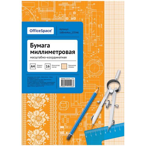 Бумага масштабно-координатная, А4, 16 листов