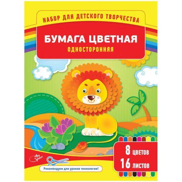 Цветная бумага А4, 16 листов, 8 цветов «ArtSpace»