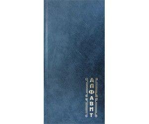 Книга телефонная, алфавитная, 110*205 мм
