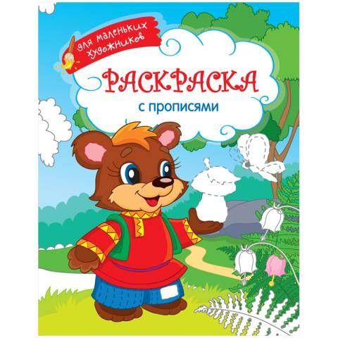 Раскраска А4 «Для маленьких художников — Мишка», 16 стр.