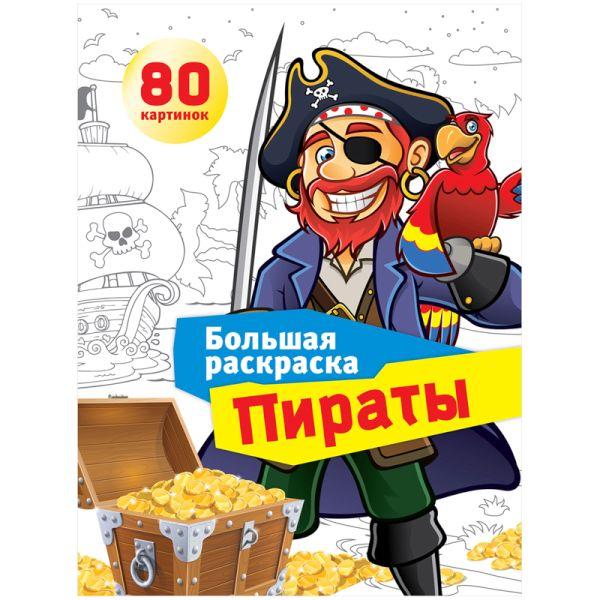Раскраска А4, «Пираты», 80 стр.