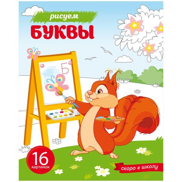 Раскраска А5 «Скоро в школу — Рисуем буквы», 16 стр.