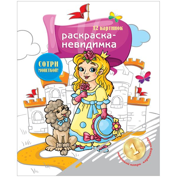 Раскраска-невидимка A4 «Маленькие принцессы», 12 стр.