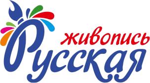 Поступление картин по номерам «Русская Живопись»
