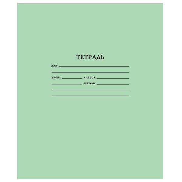 Тетрадь 12 листов, А5, зеленая обложка